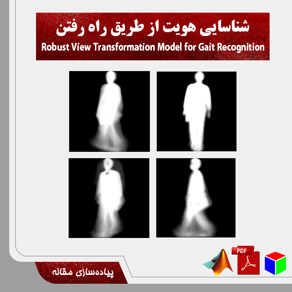 gait recognition The analysis of biometric gait recognition has been studied for a longer period of time for the use in identification,.