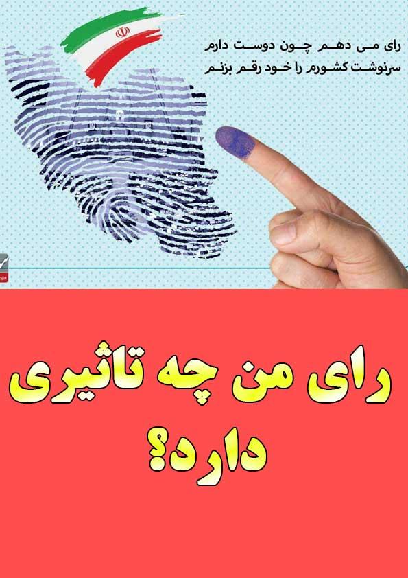 رای من چه تاثیری داره؟
