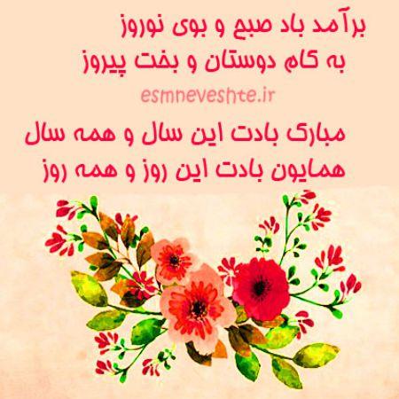 تبریک عید به شعر