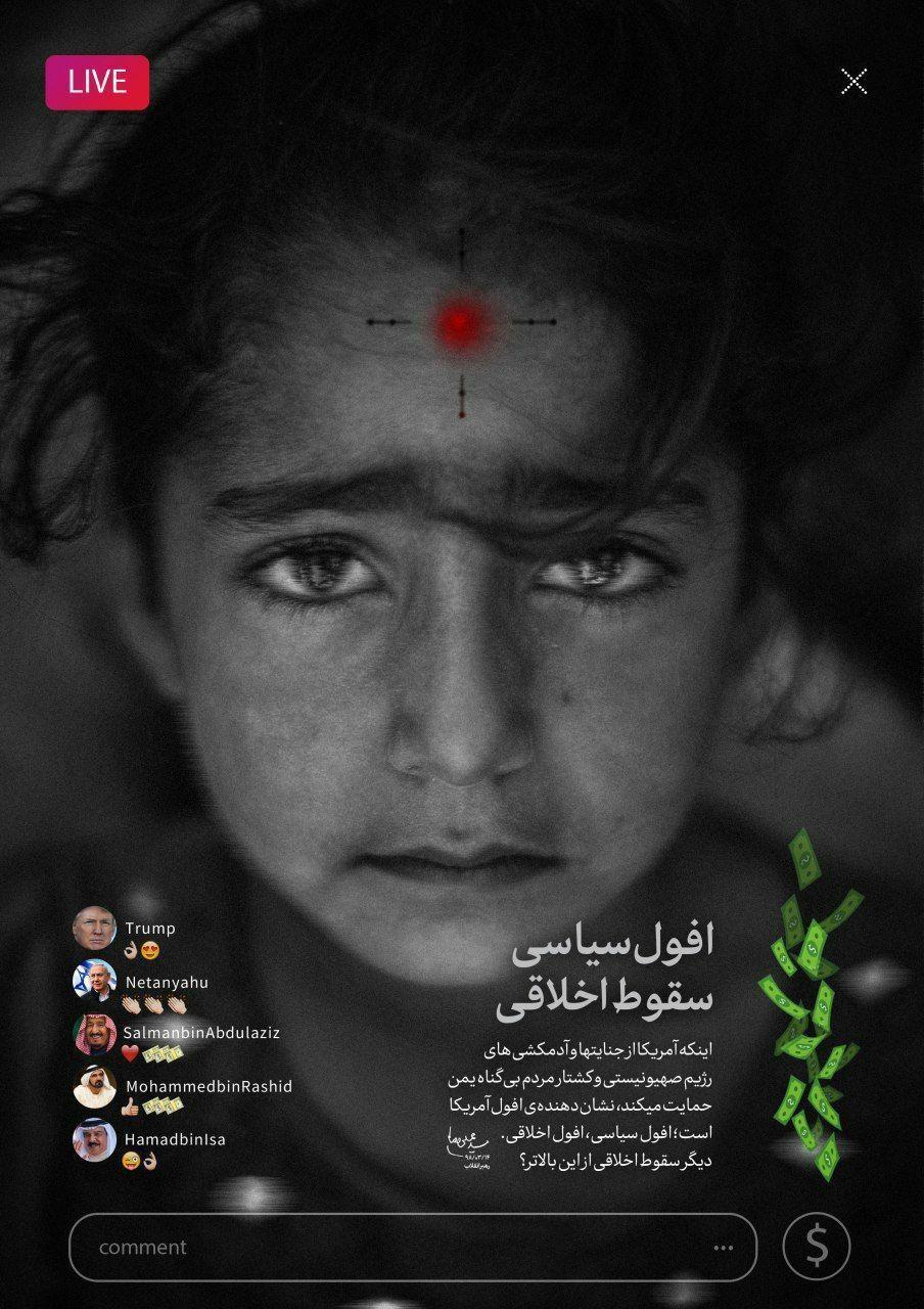 تمجید شیطان ها از آزار و کشتن کودکان فلسطینی و یمنی