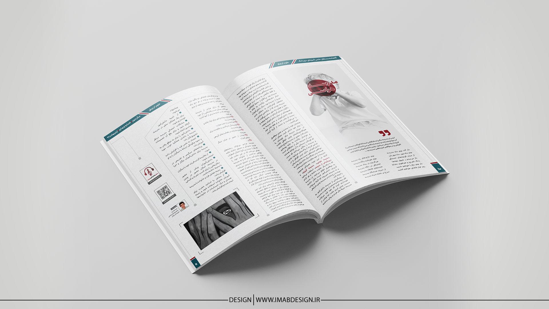 نمونه کار صفحهآرایی نشریه
