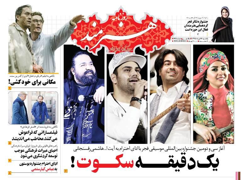 گزارش روزنامه هنرمند از کنسرت سیامک عباسی