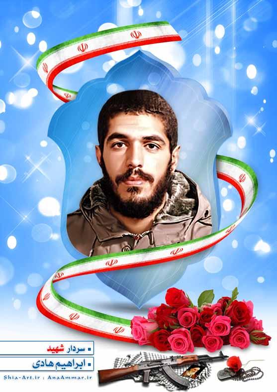 مجموعه پوستر سرافرازان ، سردار شهید ابراهیم هادی