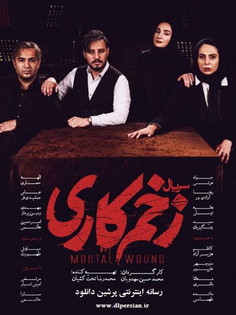سریال زخم کاری محمد حسین مهدویان