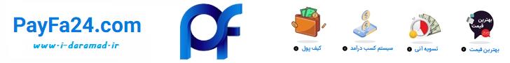 Payfa24 آموزش عضویت در