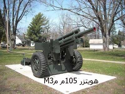 تصاویری از جنگ افزارهای توپخانه