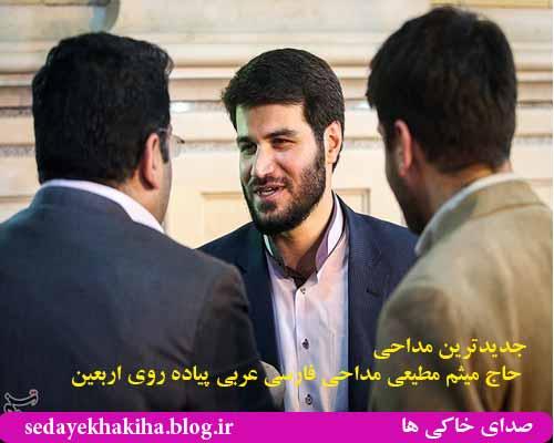 دانلود مداحی فارسی عربی میثم مطیعی