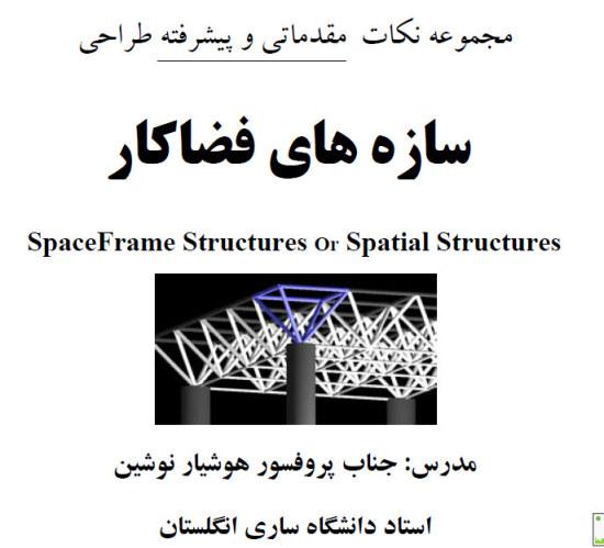 آموزش طراحی سازه های فضا کار :: رهروان فاطمه (س)سازه های فضا کار