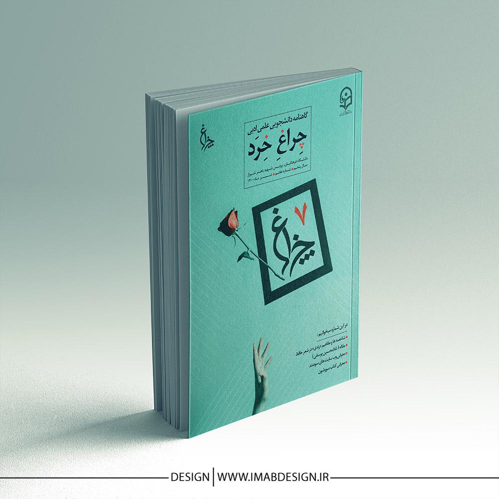 جلد نشریه چراغ خرد