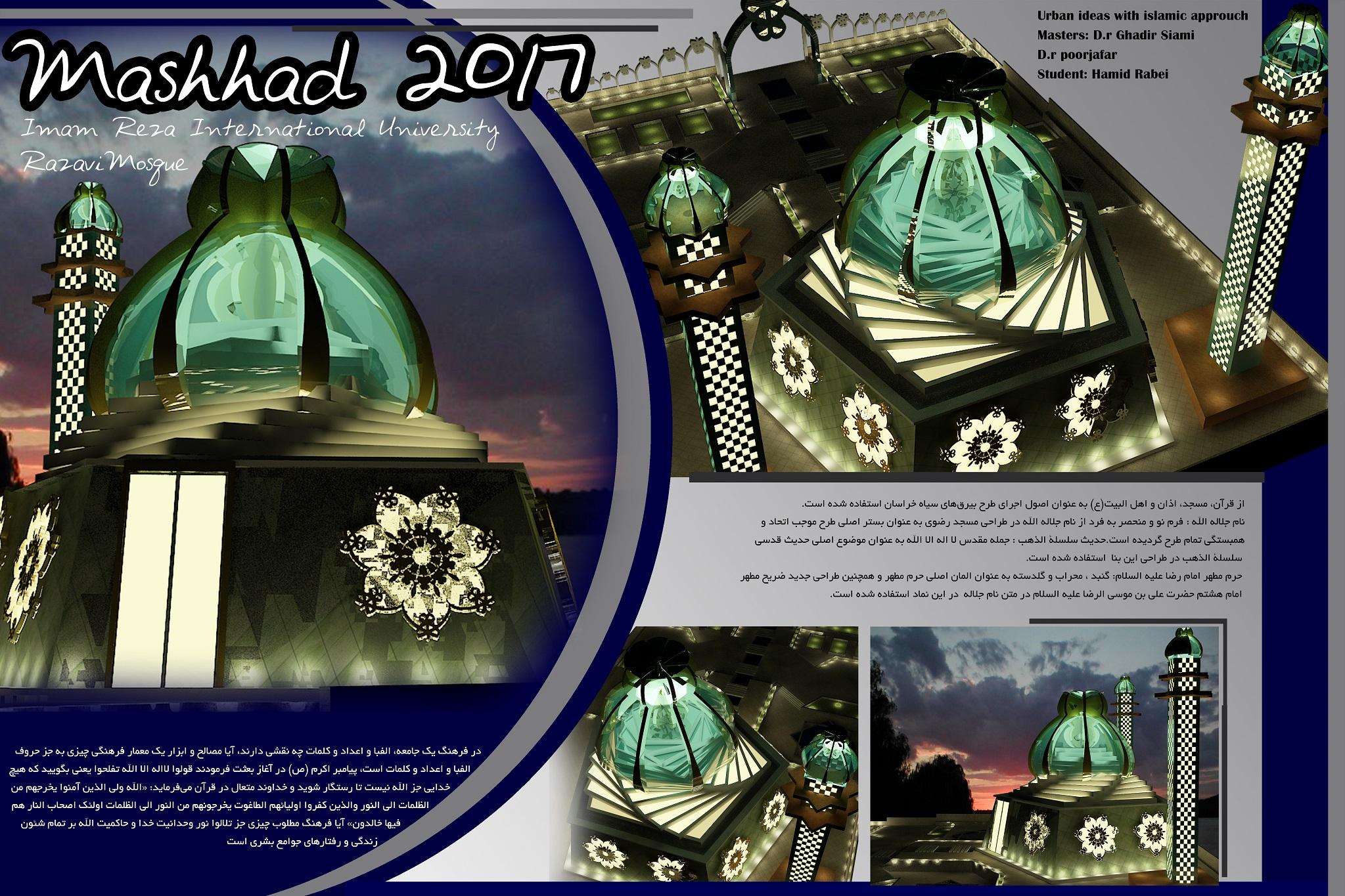 ارائه طرح جامع مسجد رضوی برای بازسازی بقیع
