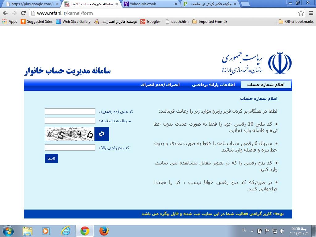 فرم ثبت نام در سهام عدالت سایت ثبت نام انصراف/عدم انصراف یارانه(http://www.refahi.ir ...