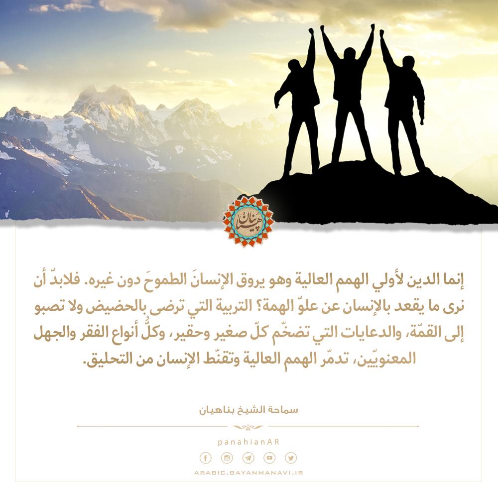 آفات علوّ الهمّة :: مؤسسة نشر آثار حجة الإسلام سماحة الأستاذ بناهیان/  البیان المعنوی