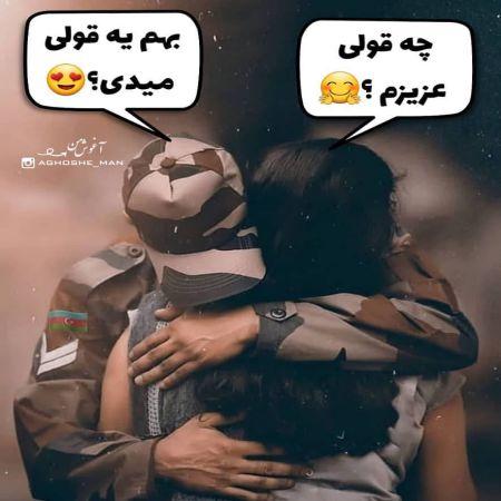 عاشقانه ترین پروفایل سرباز عاشق