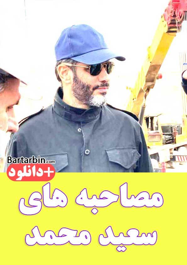 مصاحبه های دکتر سردار سعید محمد