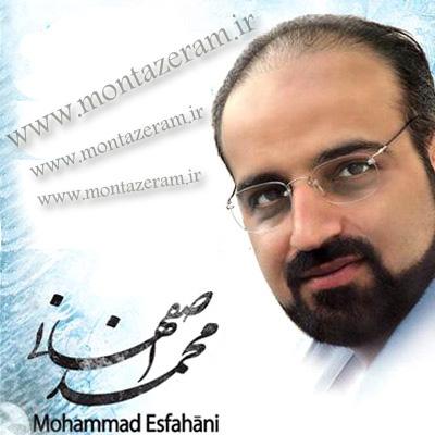 تصویر دکتر محمد اصفهانی