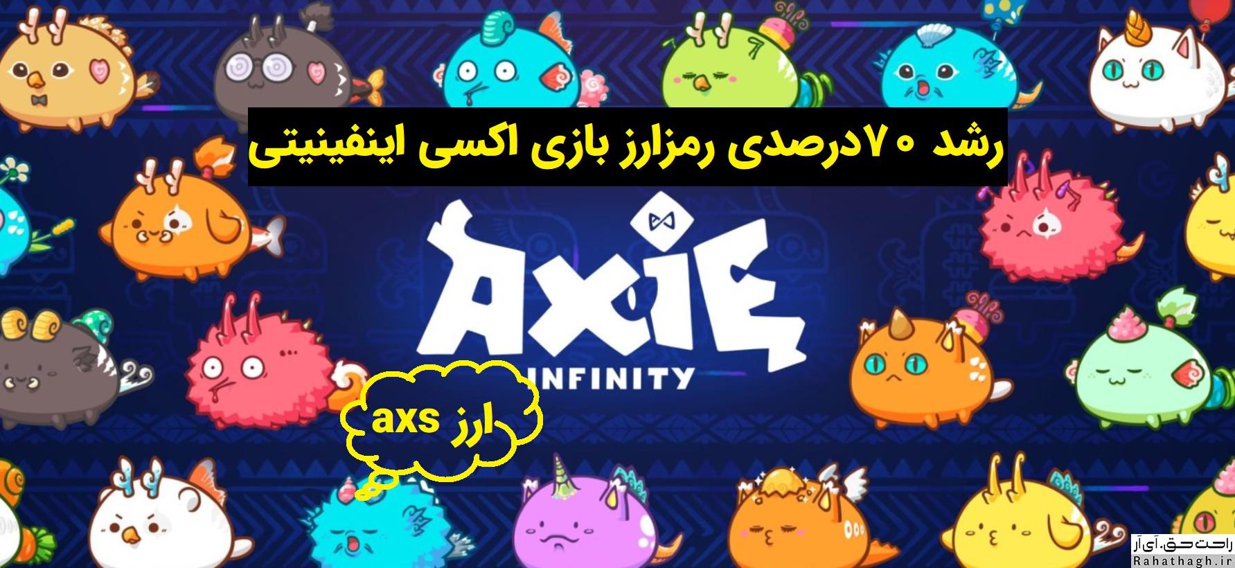 Axie-Infinity-راحت-حق.jpg (1783×820)