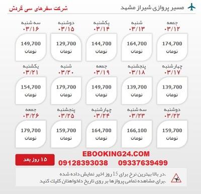خرید ارزان شیراز