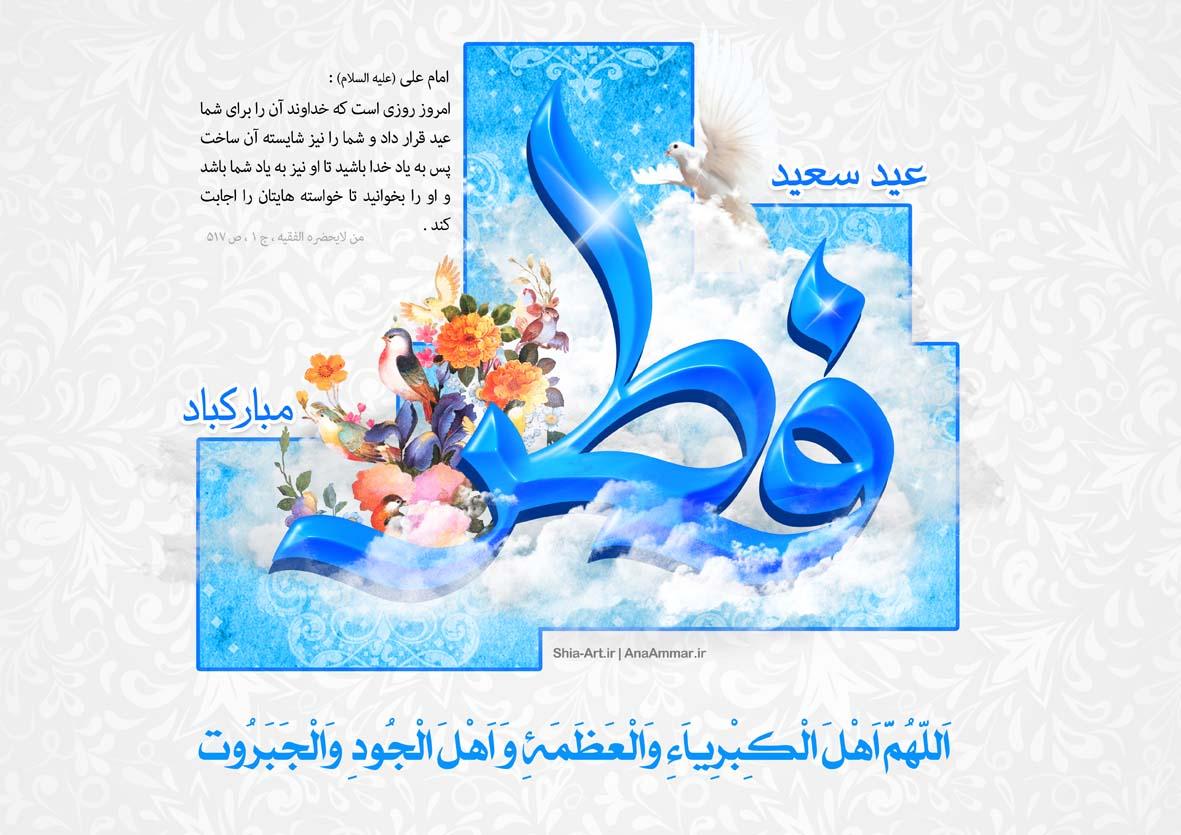 پوستر عید سعید فطر