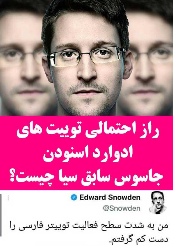 راز احتمالی توییت های ادوارد اسنودن جاسوس سابق سیا چیست؟