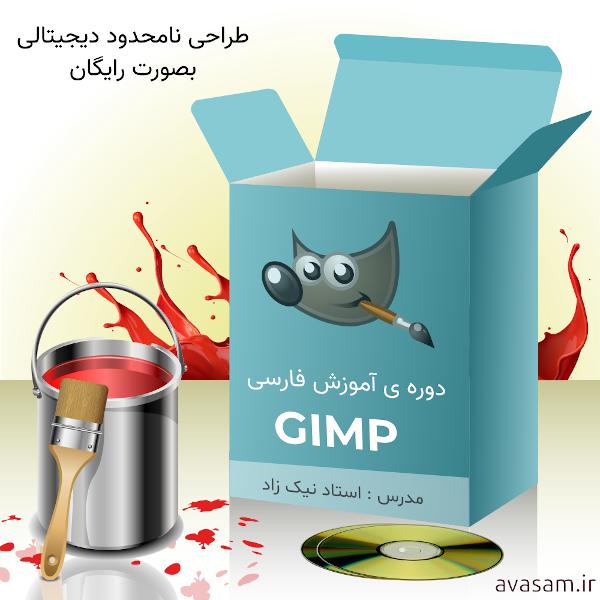 GIMP نرمافزار رایگان جایگزین Photoshop برای تمام سیستمعاملها+همراه با فیلم آموزش رایگان GIMP