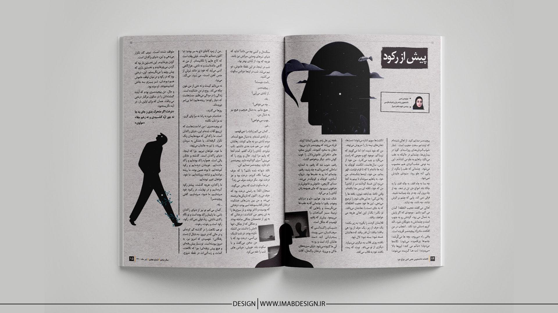 طراحی و صفحه آرایی نشریه علمی