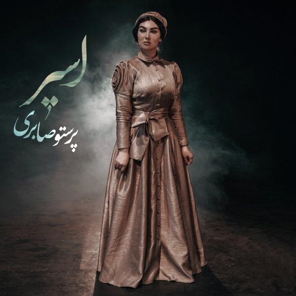 دانلود موزیک ویدیوی پرستو صابری بنام اسیر