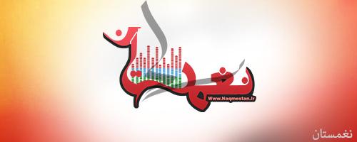 طراحی لوگو سایت موزیک نغمستان :: سینا لوگو | طراحی لوگو | طراحی ...طراحی لوگو سایت موزیک نغمستان