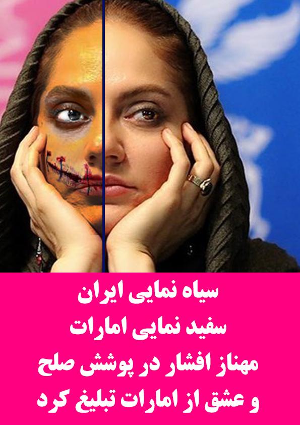سیاه نمایی ایران/سفید نمایی امارات/  مهناز افشار در پوشش صلح و عشق از امارات تبلیغ کرد