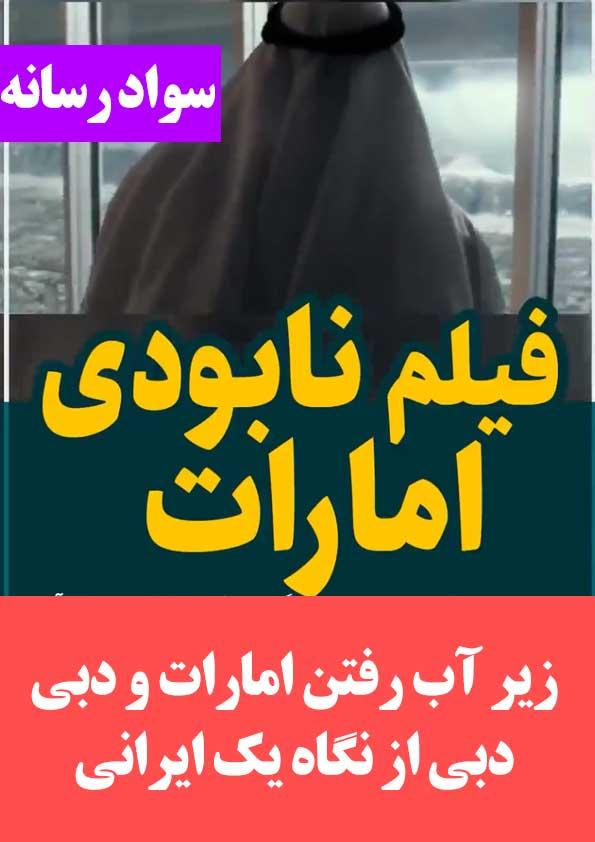 نابودی امارات/زیر آب رفتن امارات و دبی/دبی از نگاه یک ایرانی