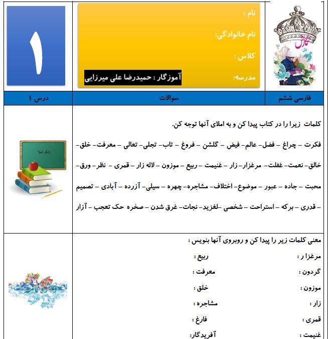کاربرگ فارسی ششم ابتدایی