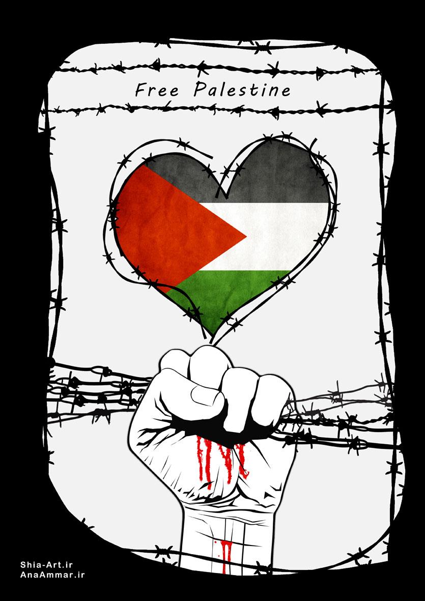 فلسطین آزاد ...