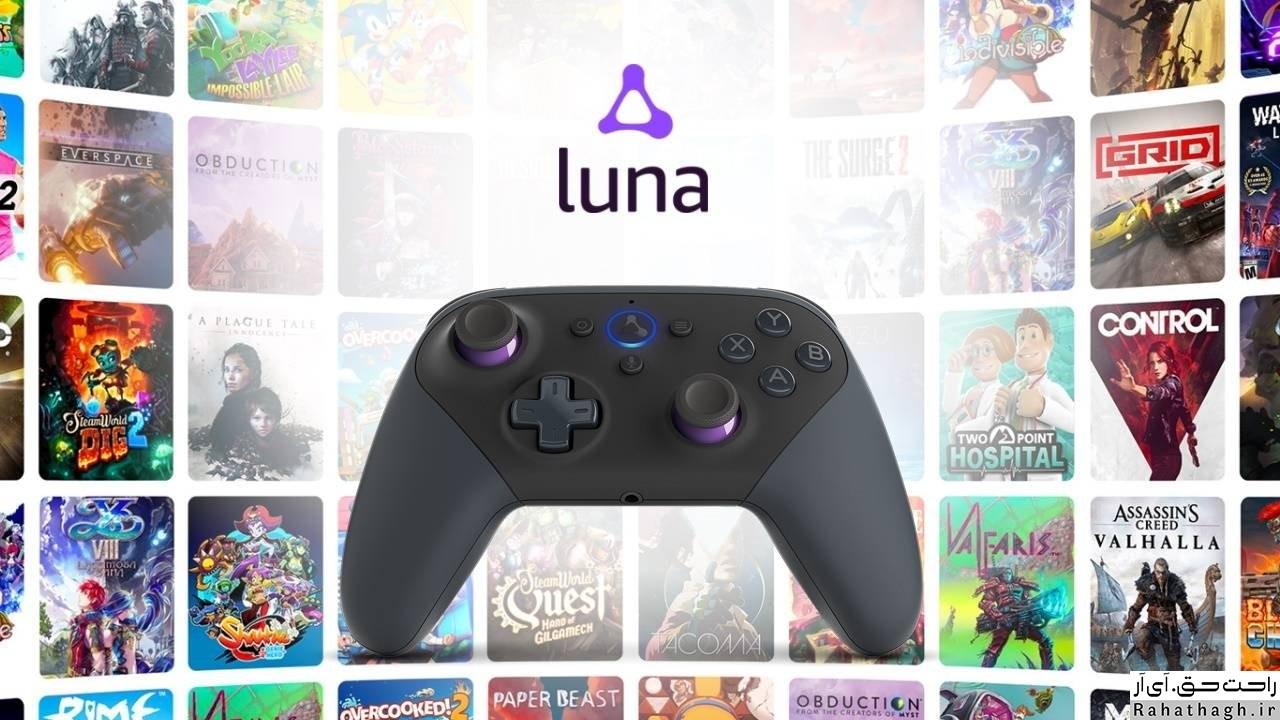 https://bayanbox.ir/view/2462835835322777093/Amazon-Luna-%D8%B1%D8%A7%D8%AD%D8%AA-%D8%AD%D9%82.jpg