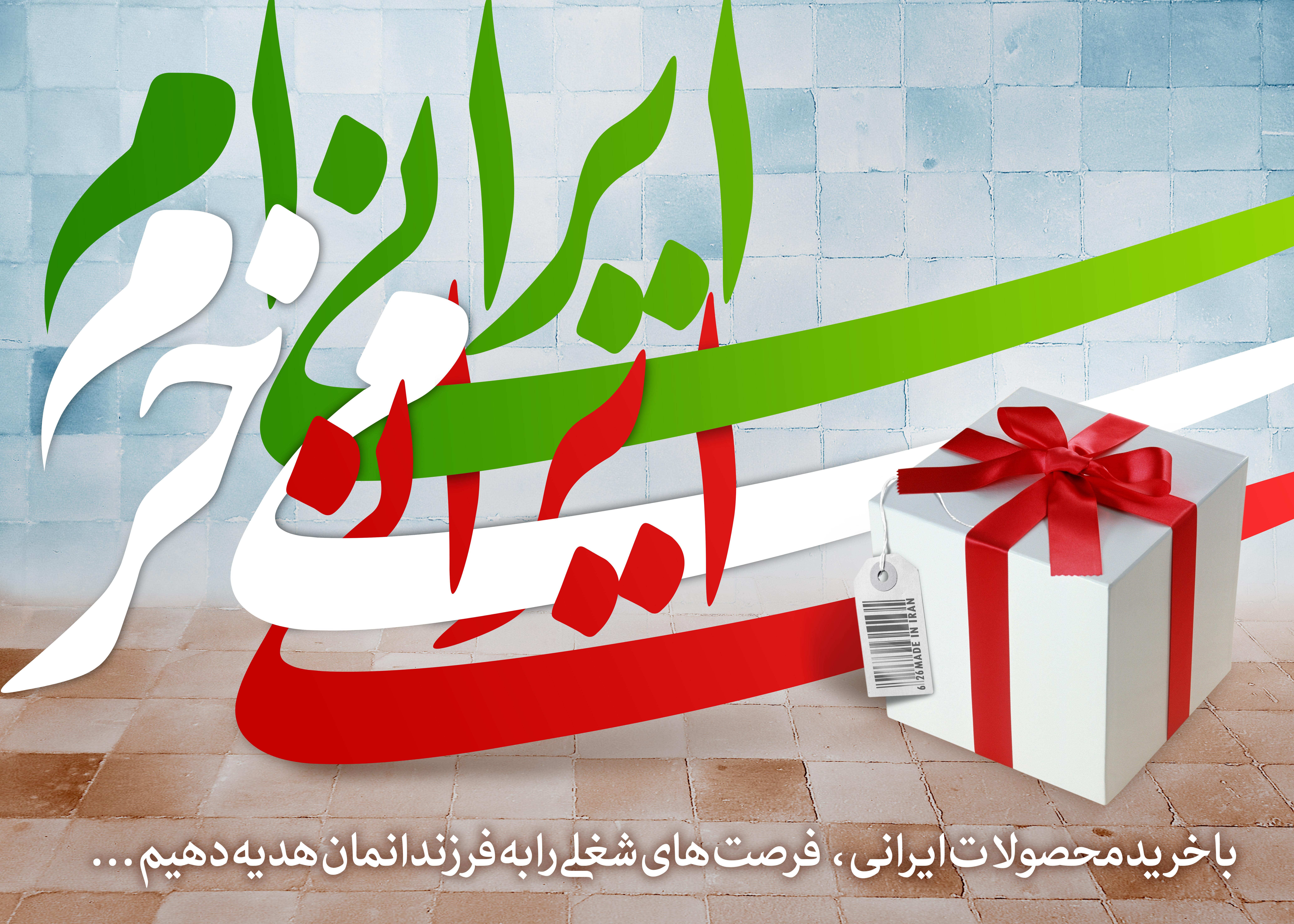 ایرانی میخرم
