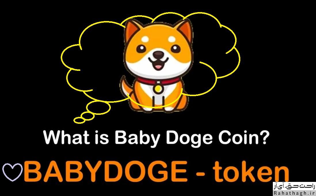 https://bayanbox.ir/view/2551073532432724669/babydoge-%D8%B1%D8%A7%D8%AD%D8%AA-%D8%AD%D9%82.jpg