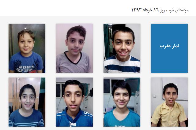نمایش بچههای خوب هر روز در صفحه مسجد