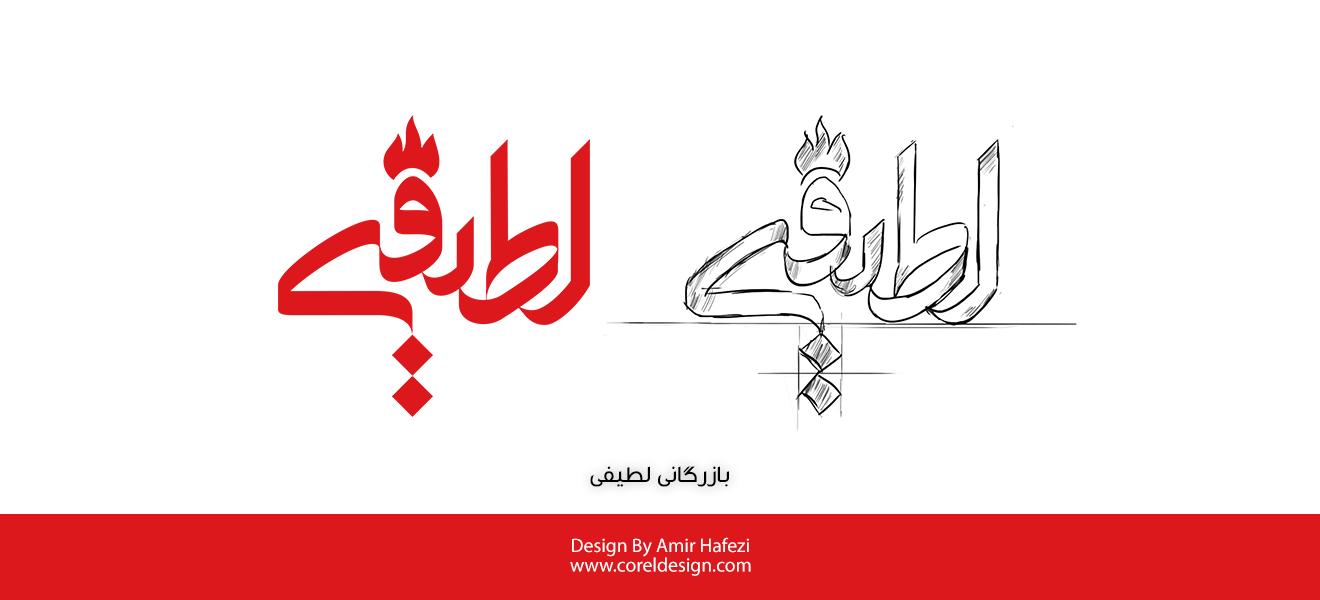 طراحی لوگو بازرگانی لطیفی :: استودیو آنلاین طراحی لوگوبازرگانی لطیفی