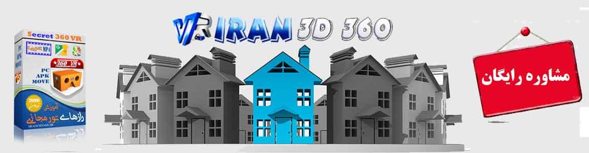 IRAN 3D 360  مجری تورهای مجازی املاک - هتلها - رستوران .کسب وکار