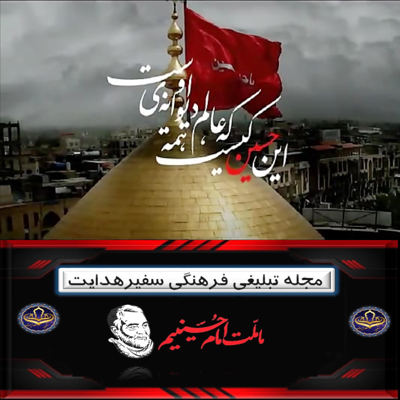 متن کوتاه این حسین کیست که عالم همه دیوانه اوست