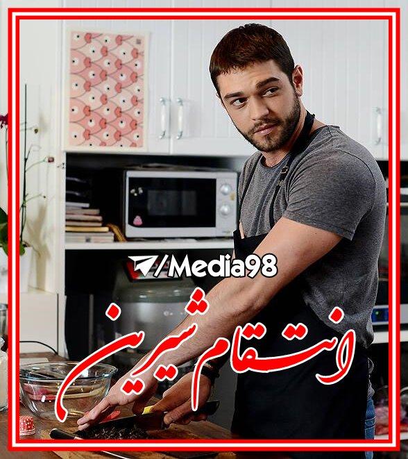 دانلود سریال ترکی انتقام شیرین Tatli Intikam با زیرنویس فارسی چسبیده