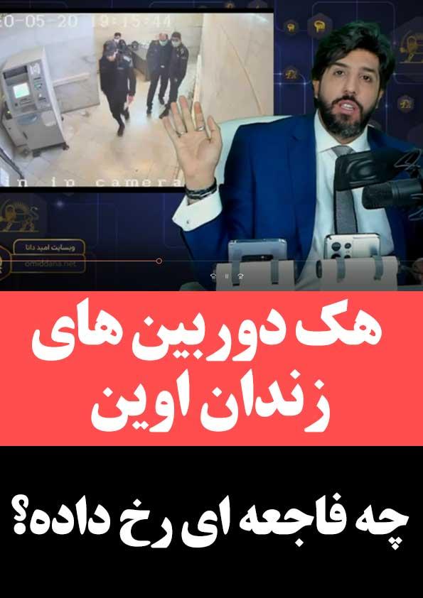 هک دوربین های زندان اوین/دروغ فعالان حقوق بشر برملا شد!