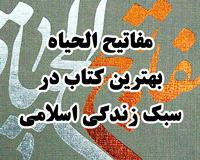 کتاب مفاتیح الحیاة آیت الله جوادی آملی سبک زندگی اسلامی