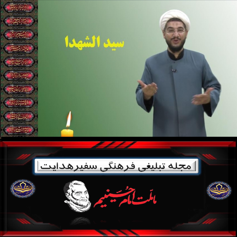 کلیپ تصویری لقب امام حسین علیه السلام