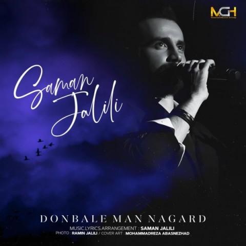 https://bayanbox.ir/view/2905736510584529571/Saman-Jalili-Donbale-Man-Nagard.jpg