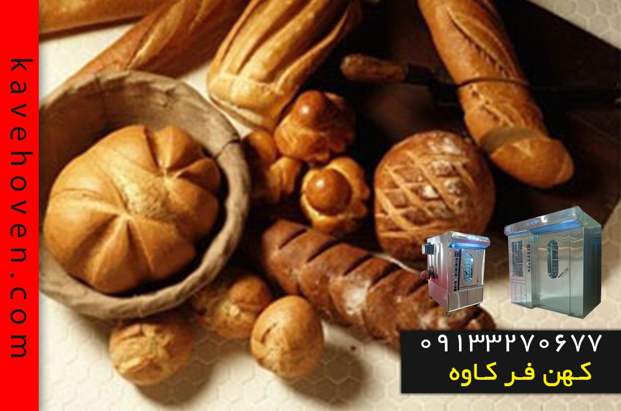 گروه تولیدی صنعتی کهن فر کاوه :: فر قنادی و شیرینی پزی کهن فر کاوهدستگاه فر پخت نان های حجیم و نیمه حجیم