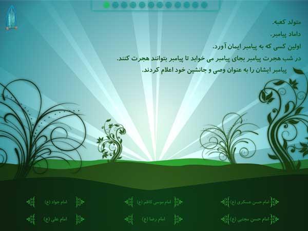 بازی اسلامی
