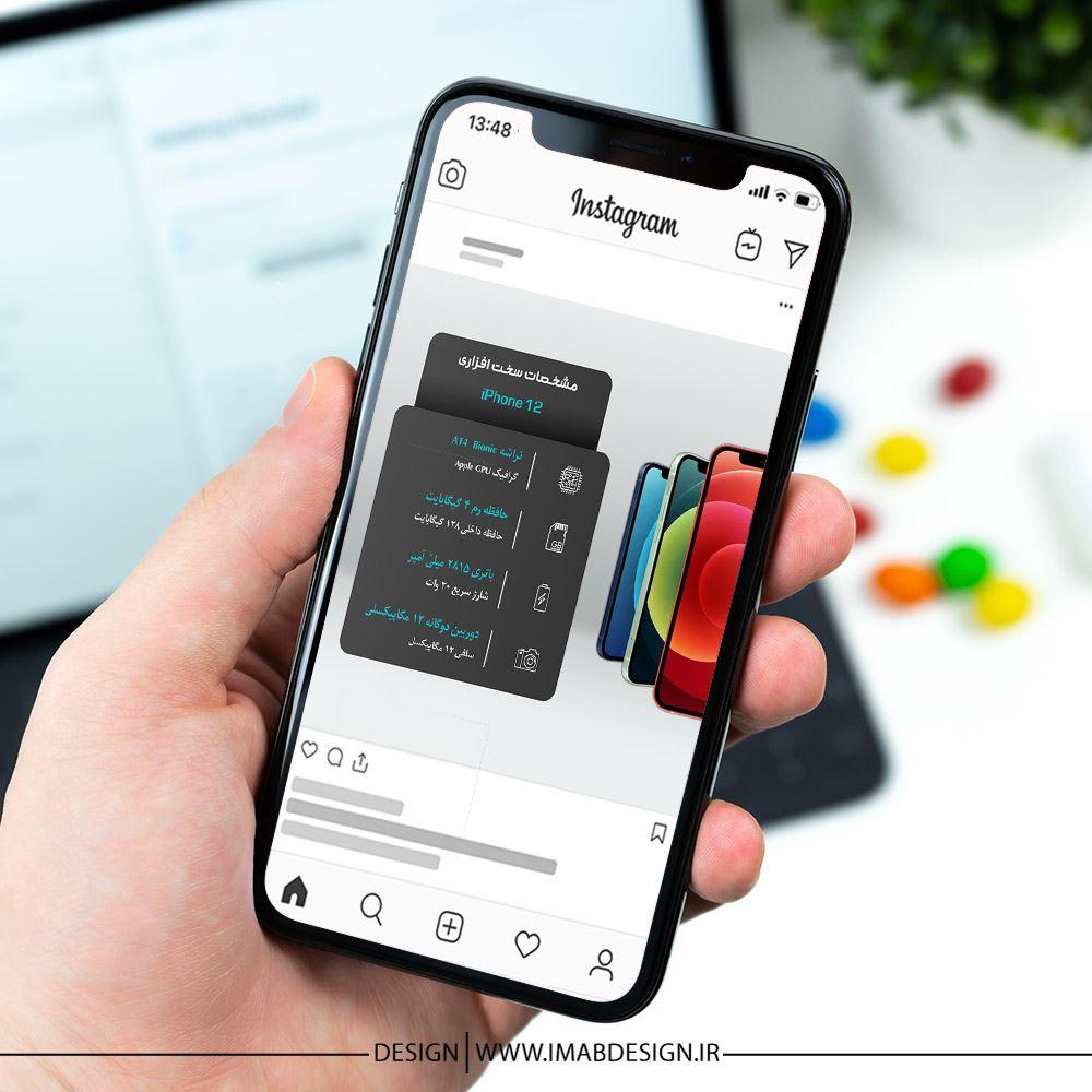 طراحی قالب پست معرفی گوشی