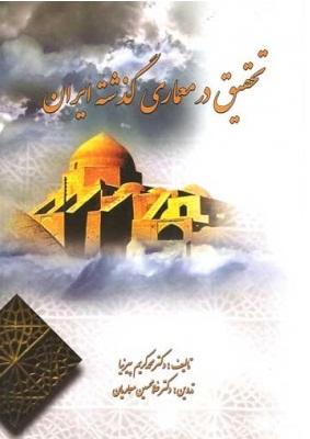 تحقیق در معماری گذشته ایران - پیرنیا