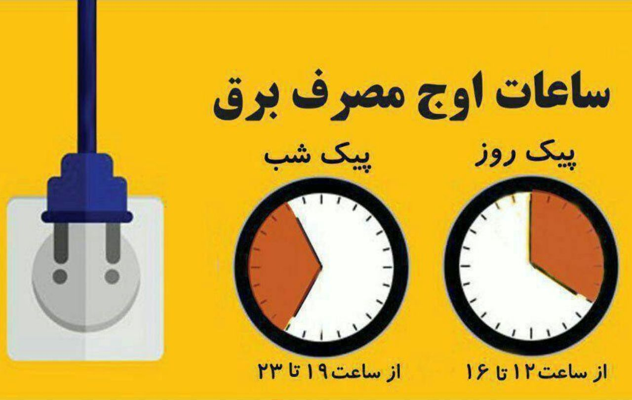 اوج مصرف برق