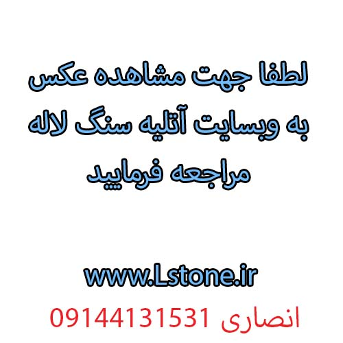 آتلیه سنگ لاله مجری سنگ های مهندسی کوارتز در تبریز و نمایندگی سنگ های لوکس