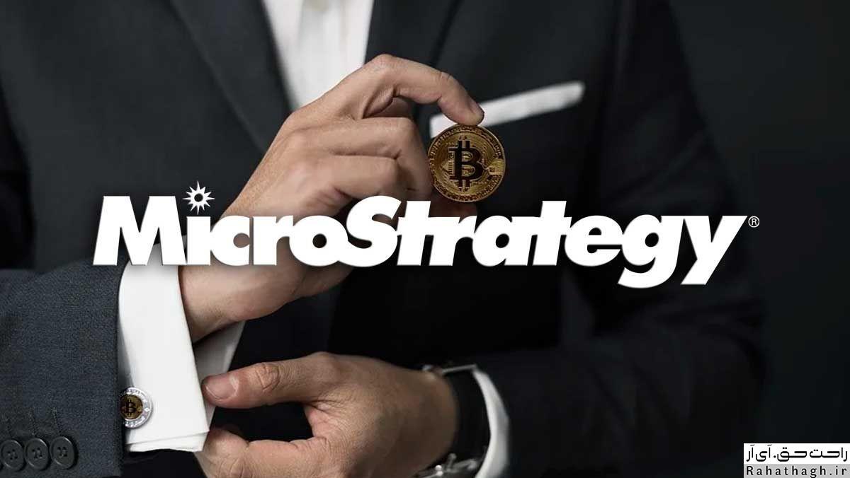 https://bayanbox.ir/view/3081050806712779735/Microstrategy-bitcoin-%D8%B1%D8%A7%D8%AD%D8%AA-%D8%AD%D9%82.jpg